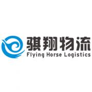 Qixiang Logistics